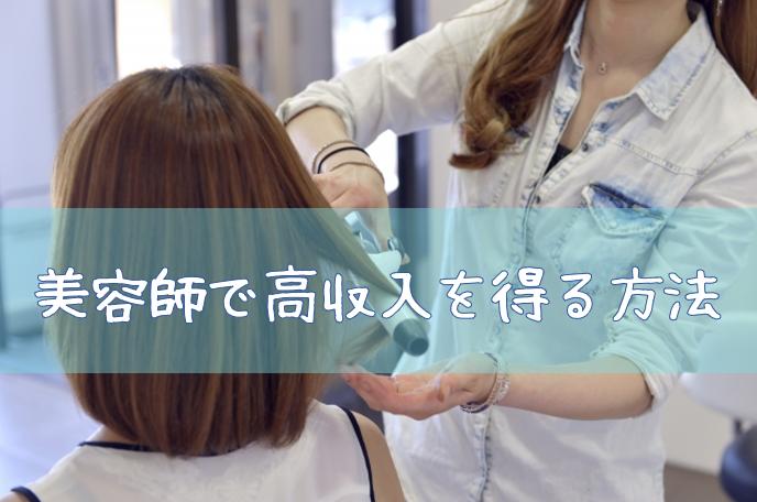 美容師が高収入を目指せる転職方法をご紹介