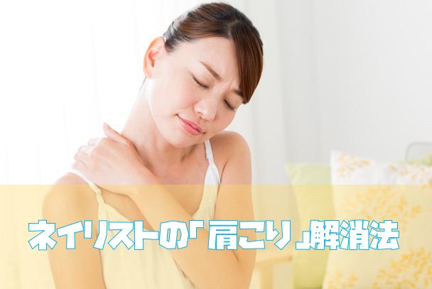 ネイリスト悩み「肩こり」の解消法を紹介!