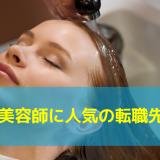 女性美容師に人気の転職先