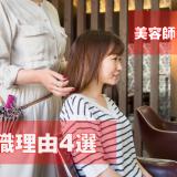 美容師の退職理由