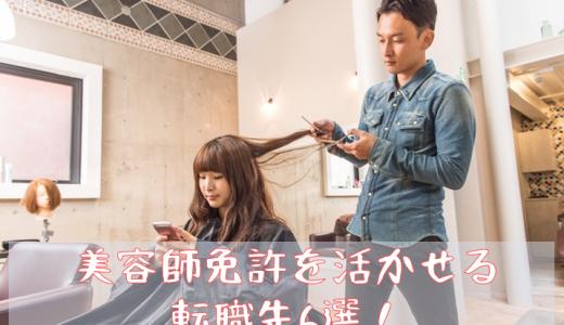 美容師の資格を活かせる転職先6選!